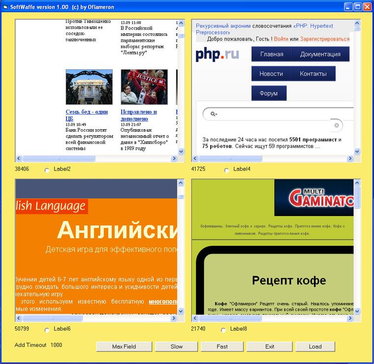 Автопросмотр сайтов
